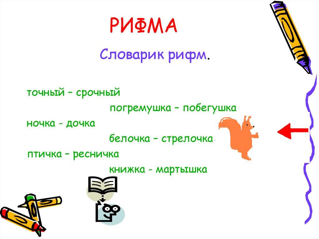 Картинки имена с рифмой