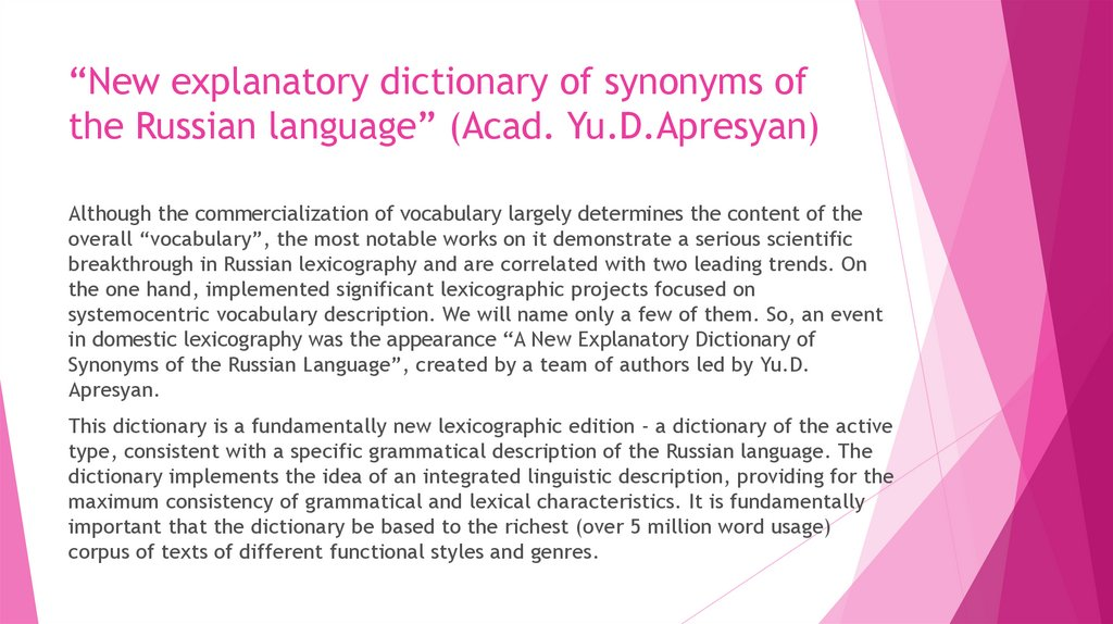 """New explanatory dictionary of synonyms of the Russian language"" (Acad. Yu.D.Apresyan)"