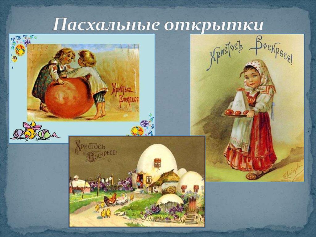 Презентация открытка пасха, девушек