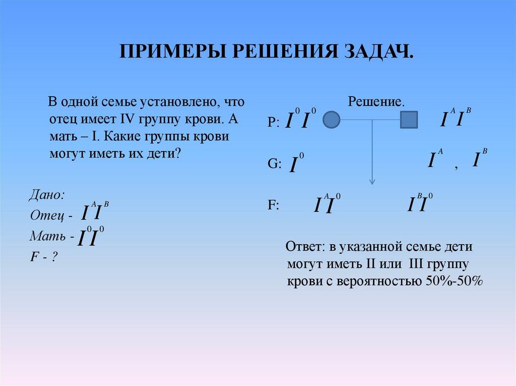 Задачи на группы крови резус фактор решение решение задач по химии 7 класс попель