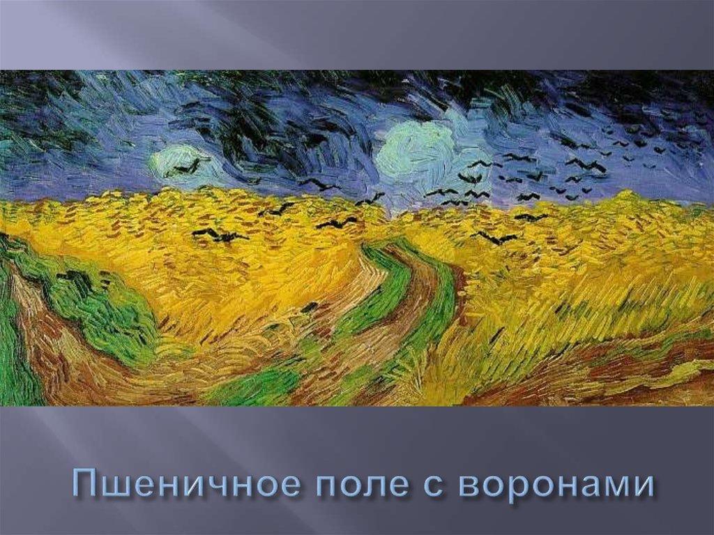 ван гог пшеничное поле с воронами фото вам