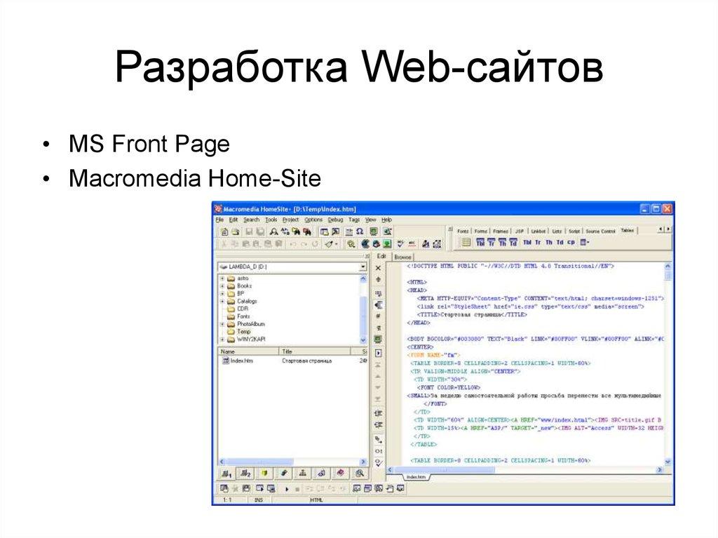 Создание веб сайта в frontpage сайты крупных компаний недвижимости