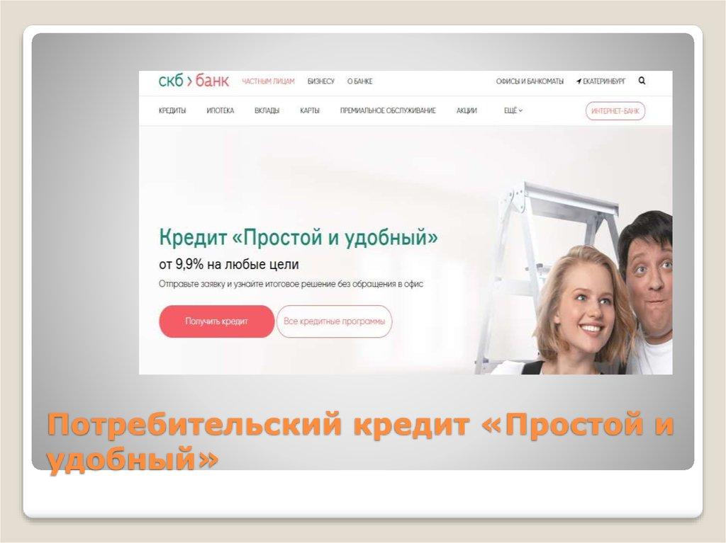 Потребительский кредит в сбербанке онлайн