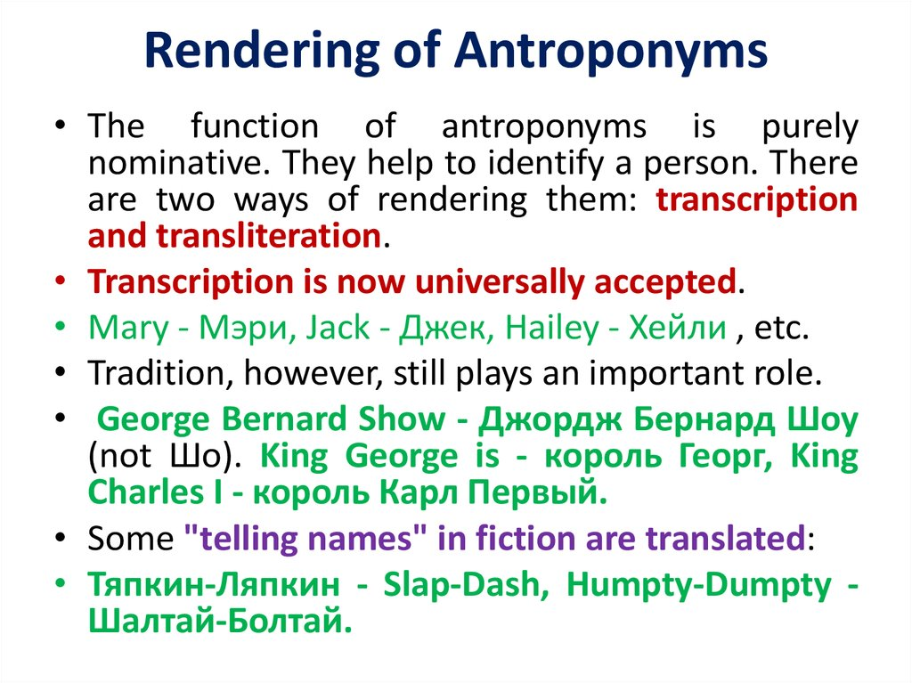 Rendering of Antroponyms