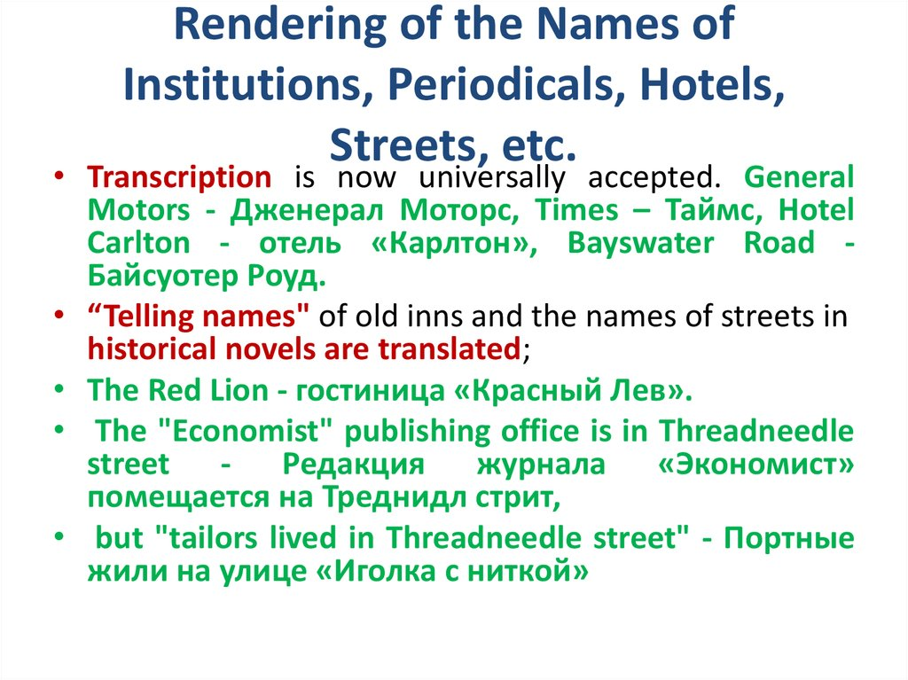 Rendering of the Names of Institutions, Periodicals, Hotels, Streets, etc.