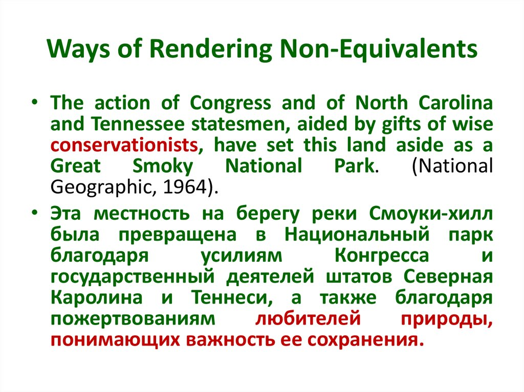 Ways of Rendering Non-Equivalents