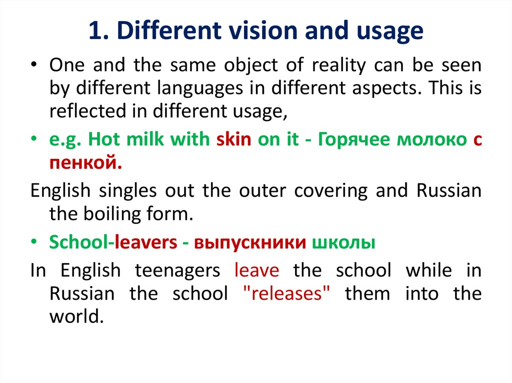 1. Different vision and usage