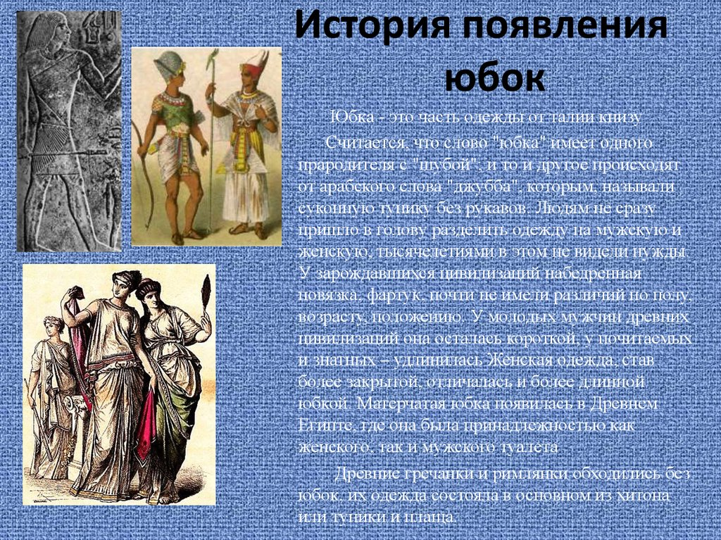 подвязка история возникновения юбки с картинками военные освободили еще