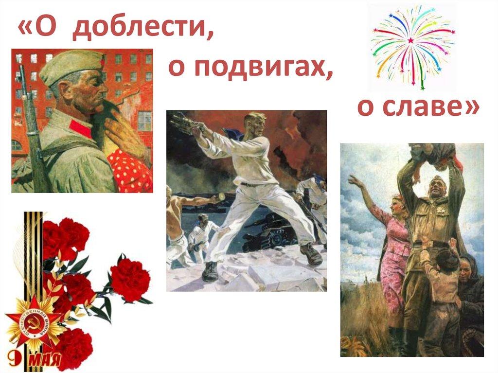 Картинка о мужестве о доблести о славе