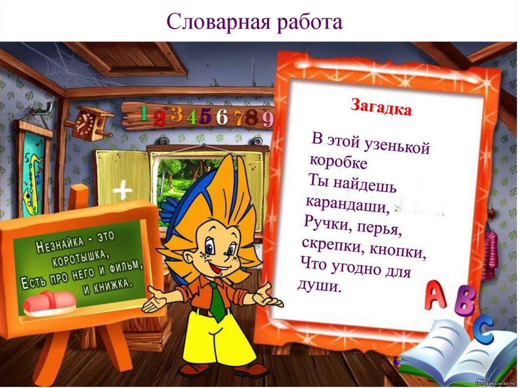 Памятки по русскому языку 4 класс