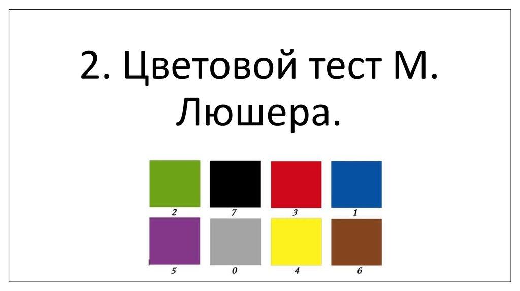 завет правильная картинка с цветами у психолога поздоровался мной как