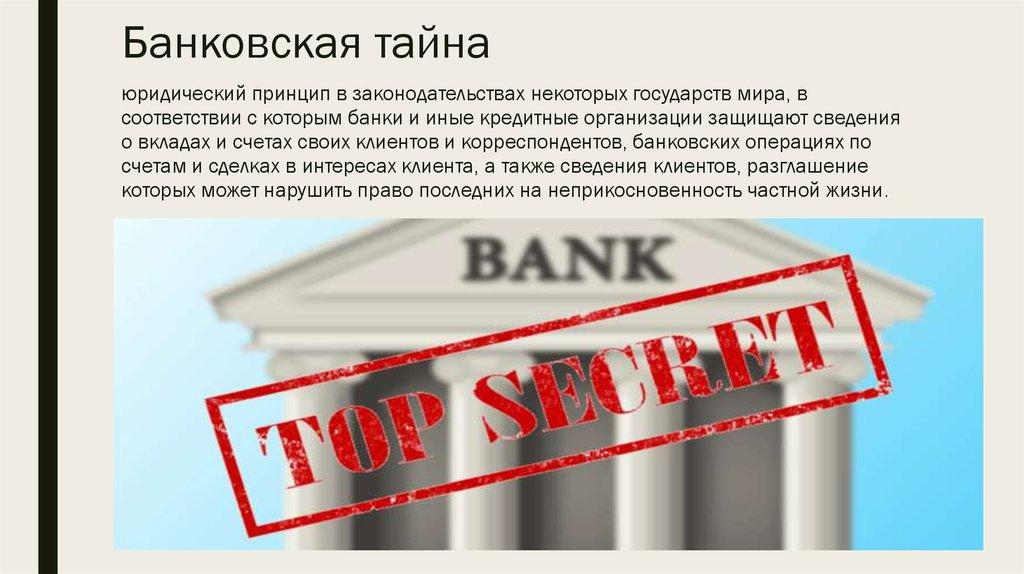 картинка банковская тайна