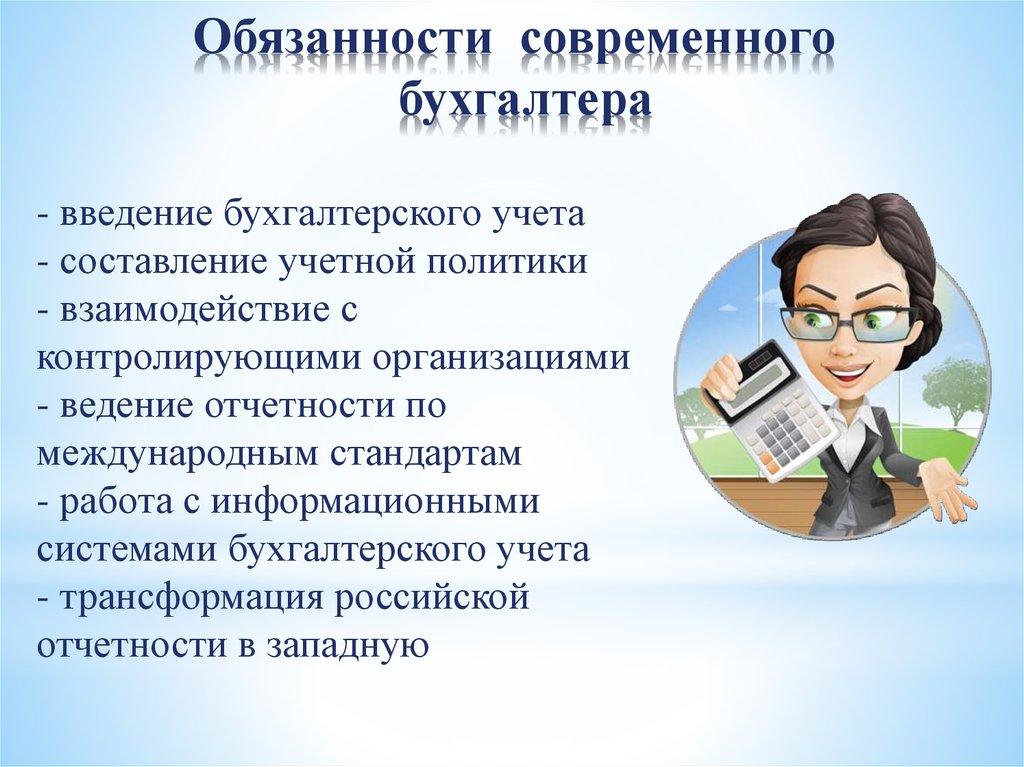Обязанности ип бухгалтера бизнес план по предоставлению бухгалтерских услуг