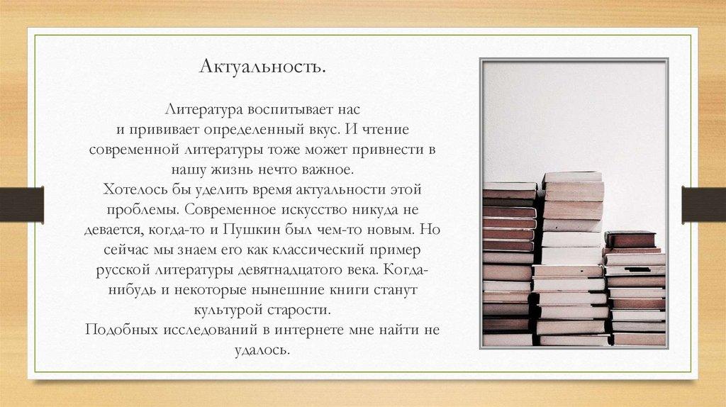 Актуальность литературы в цитатах
