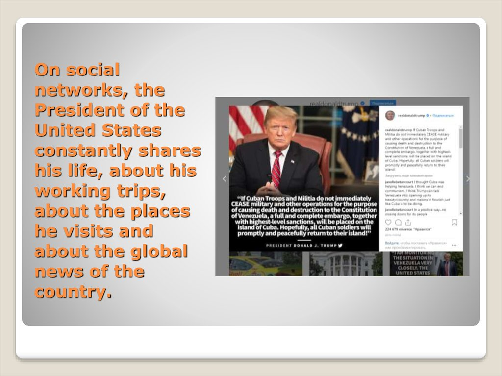 On social networks, the President of the United States constantly shares his life, about his working trips, about the places he