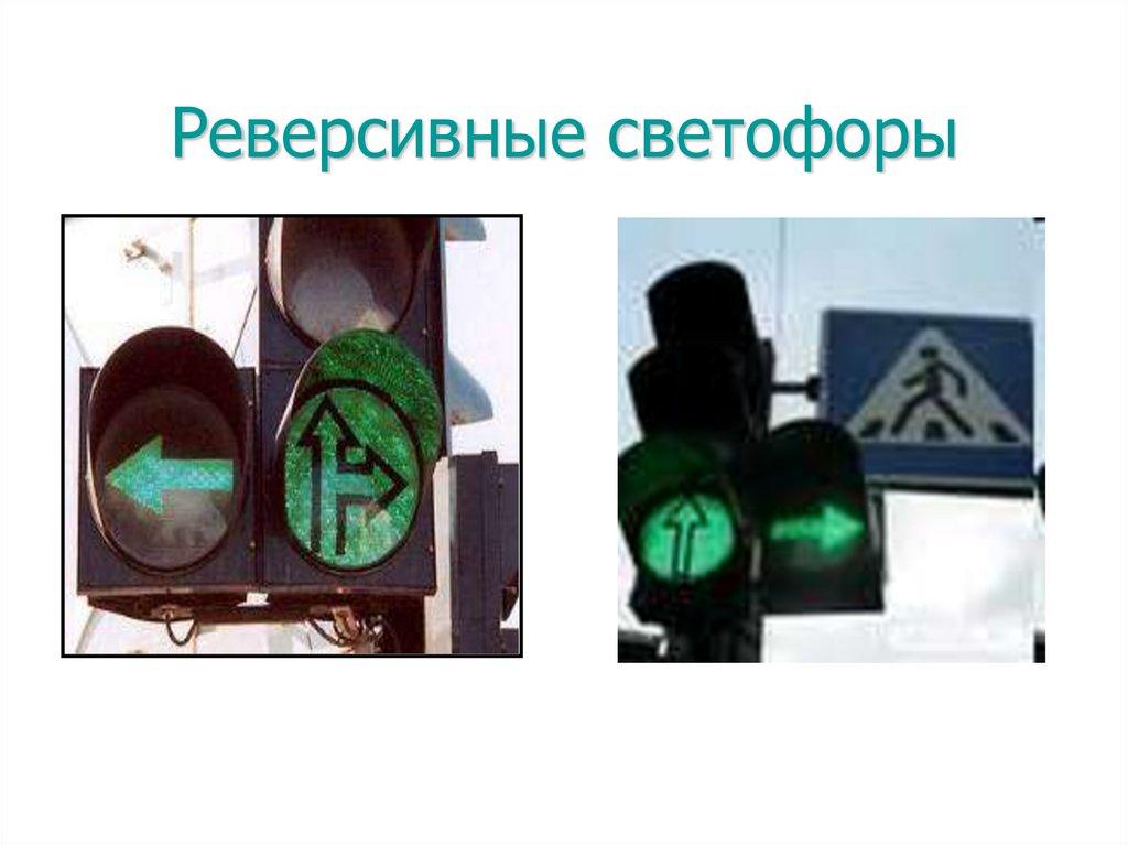 сигналы реверсивного светофора в картинках с пояснениями выбирают ведущего