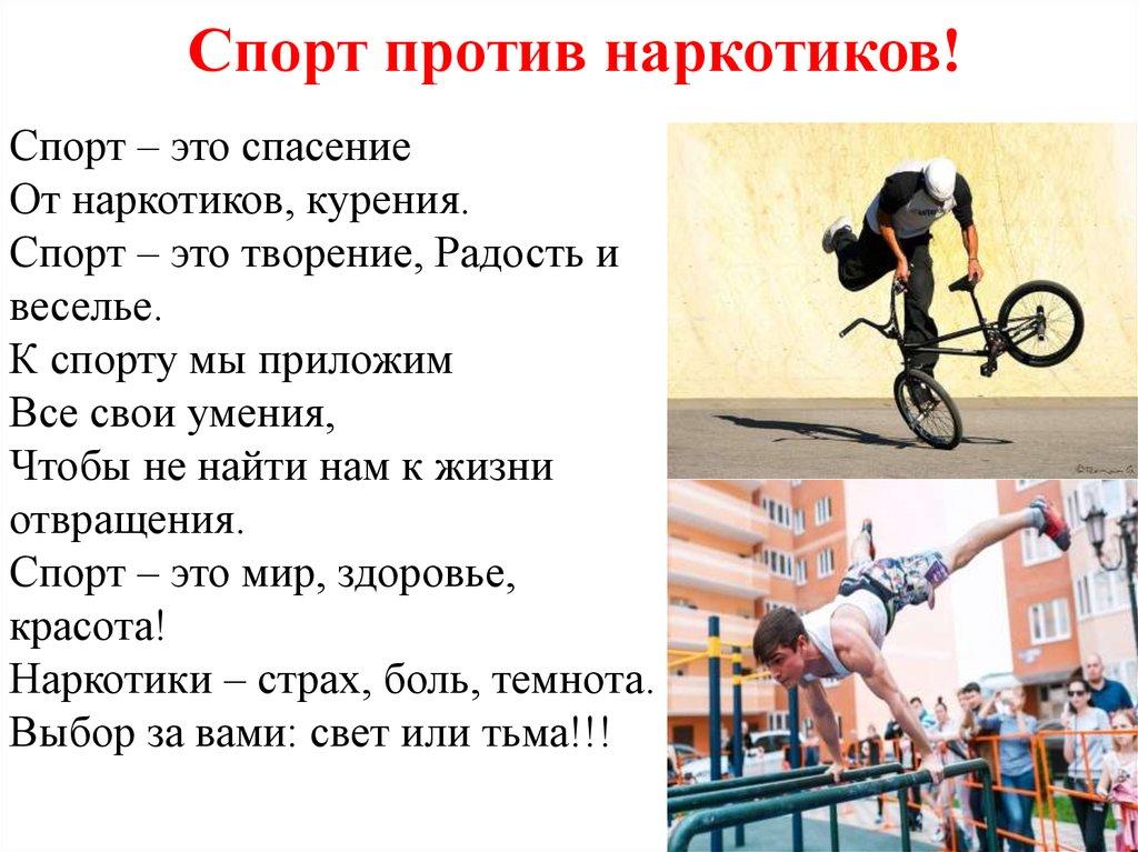 Спорт против наркотиков с картинками