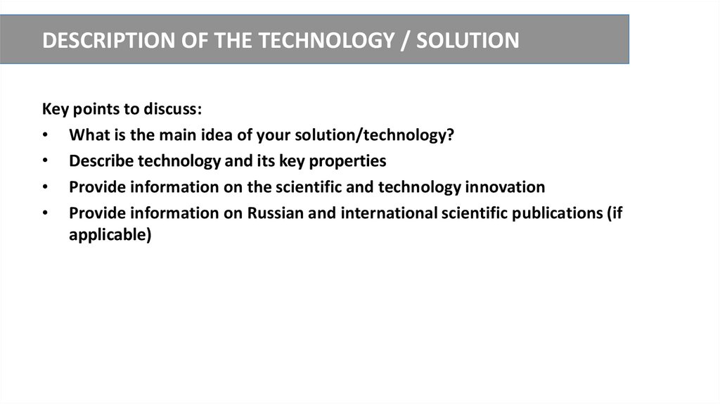 DESCRIPTION OF THE TECHNOLOGY / SOLUTION