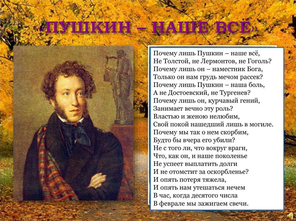 творчество пушкина с картинками день быть
