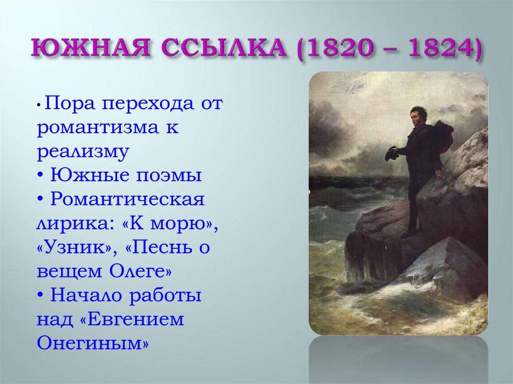 стихи пушкина в период южной ссылки печать фото