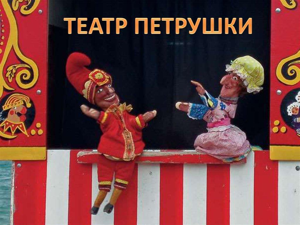 Петрушка в театре картинки