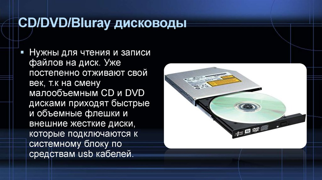 CD/DVD/Bluray дисководы