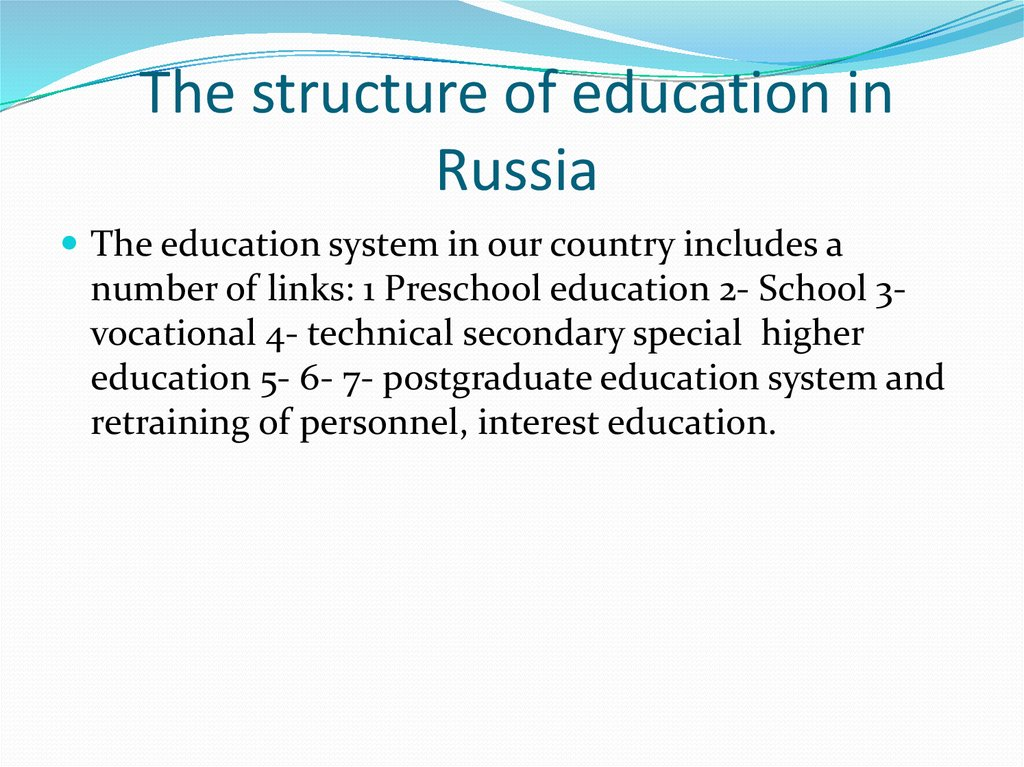 The structure of education in Russia