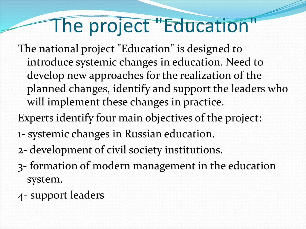 "The project ""Education"""