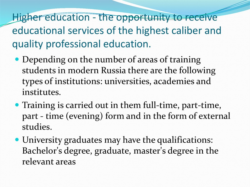 Higher education - the opportunity to receive educational services of the highest caliber and quality professional education.