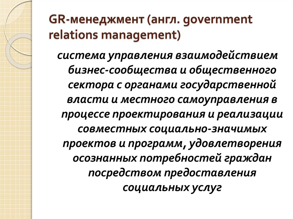 GR-менеджмент (англ. government relations management)
