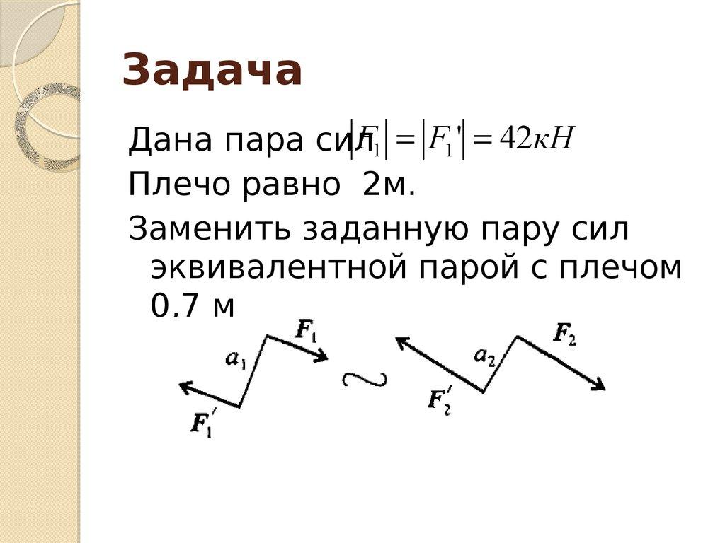 Решение задач по технической механике пара сил постоянный ток решение задачи на расчет цепей