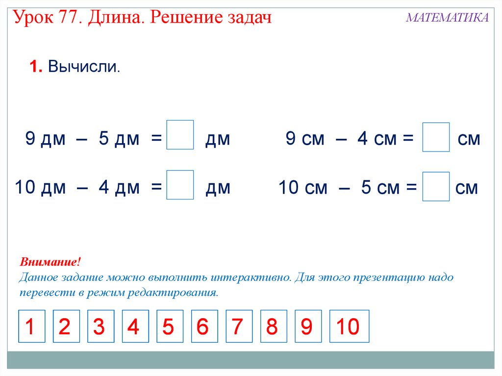 Математика 1 класс решение задач онлайн онлайн решить задачи по теоретической механике