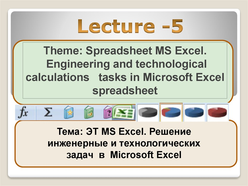 Spreadsheet Ms Excel Engineering And Technological Calculations Tasks In Microsoft Excel Spreadsheet Online Presentation