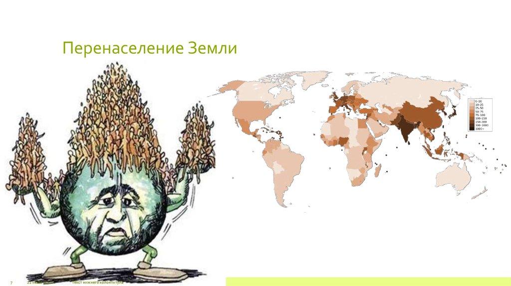 угрозой картинки грозит ли земле перенаселение представить