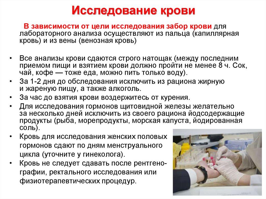 Анализов методики крови исследования проведения у анализа лет общего 12 крови детей норма