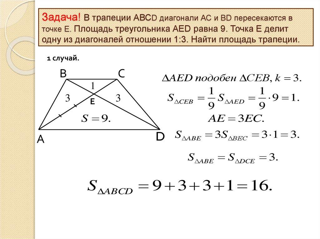 H решение задач площадь трапеции паскаль абс решение задач 10 класс