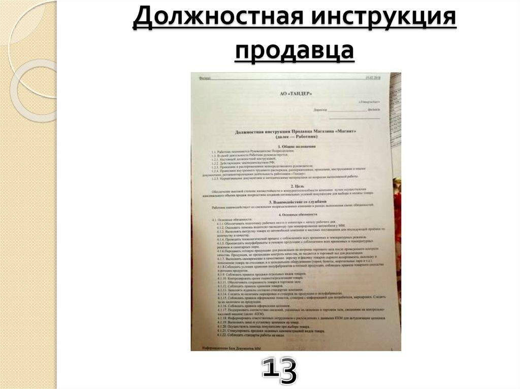 Должностная инструкция продавца алкогольной продукции образец консультация бухгалтера для ип стоимость