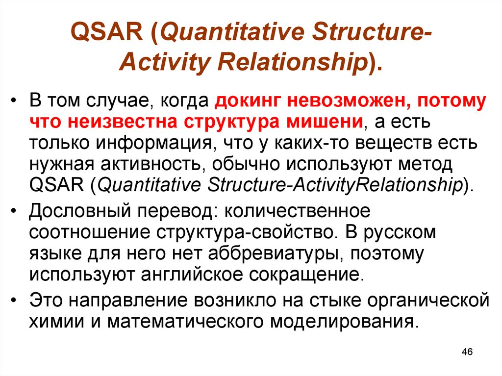 QSAR (Quantitative Structure-Activity Relationship).