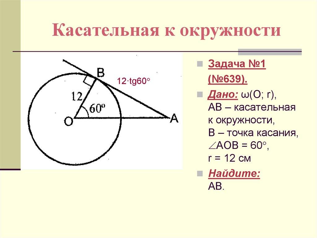 Решение задач по касательной 8 класс решения логических задач табличным способам