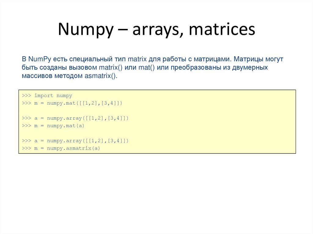 Numpy – arrays, matrices