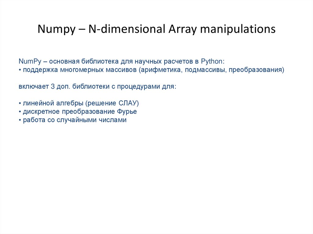 Numpy – N-dimensional Array manipulations
