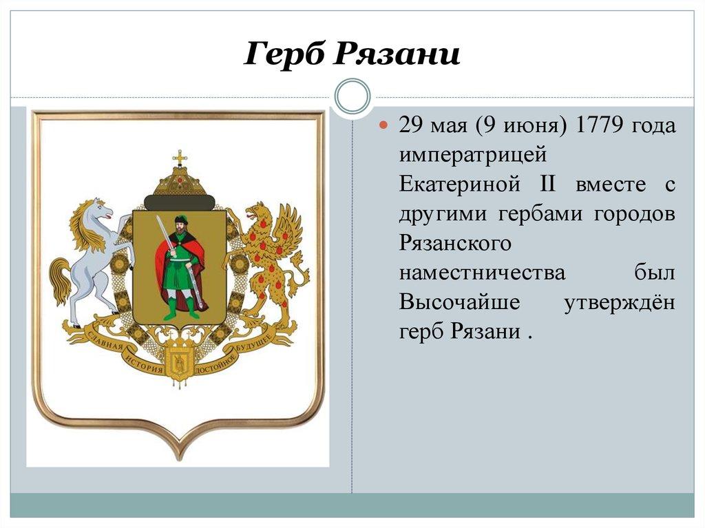 этом ролике герб рязани фото и описание вас