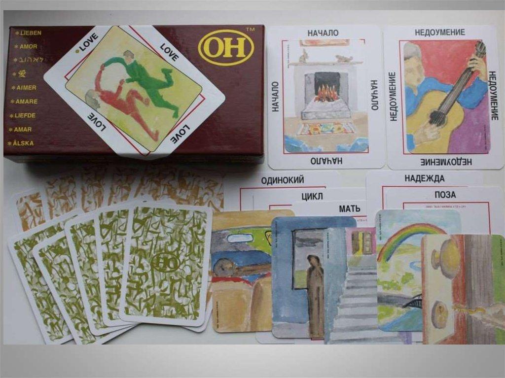 Метафорические карты он играть онлайн казино в домашних условиях