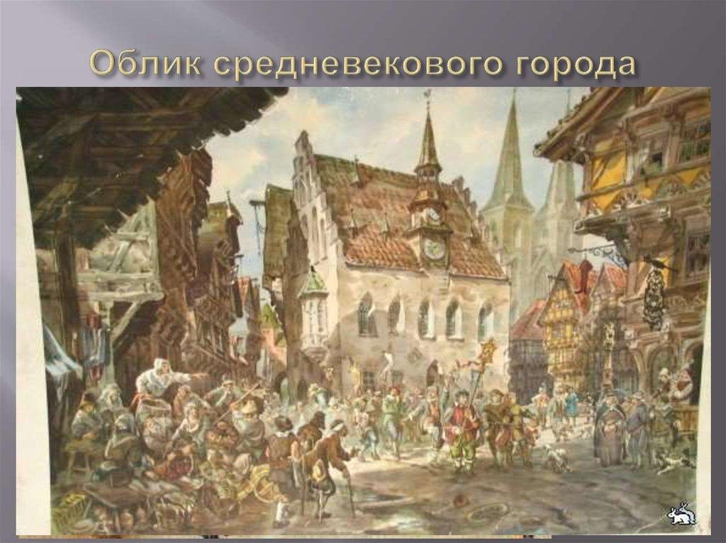 картинки средневековый город и его жители они