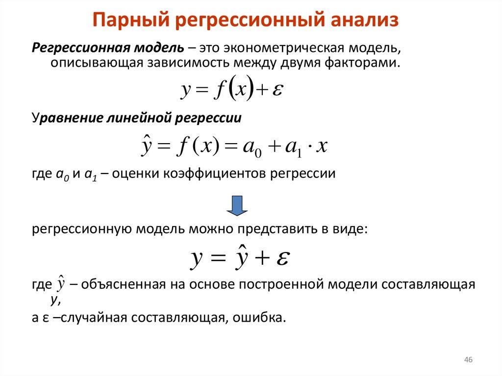 Работа по эконометрике линейная девушка модель регрессии девушка на работе играть