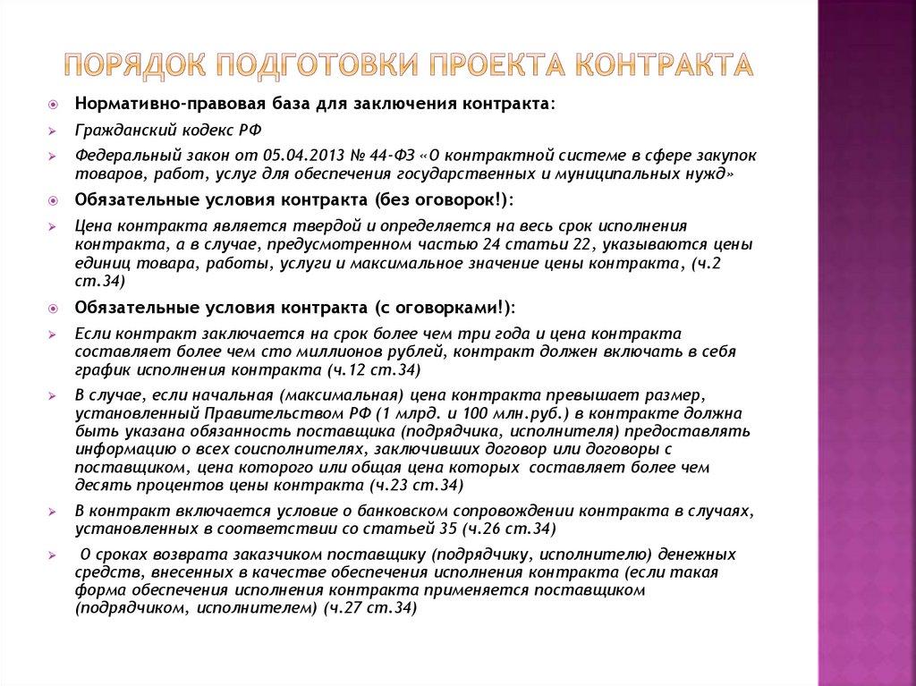 Ст 34 закона 44 фз