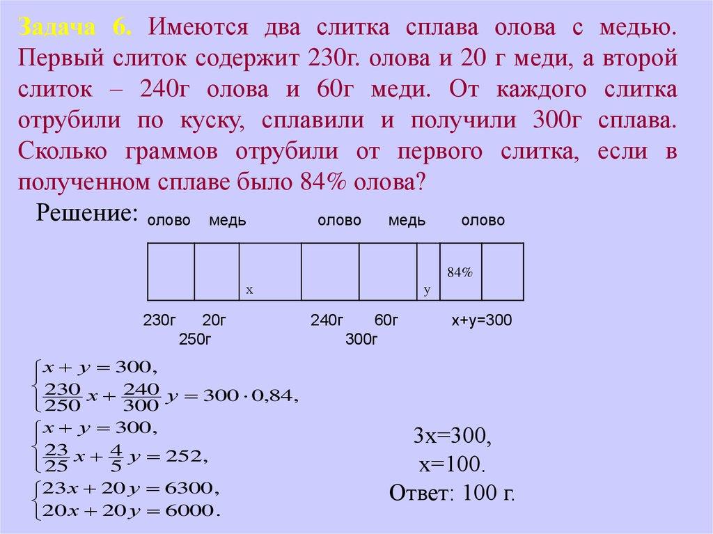 Задачи на уксус решение решения к сборнику задач по математике шарыгин