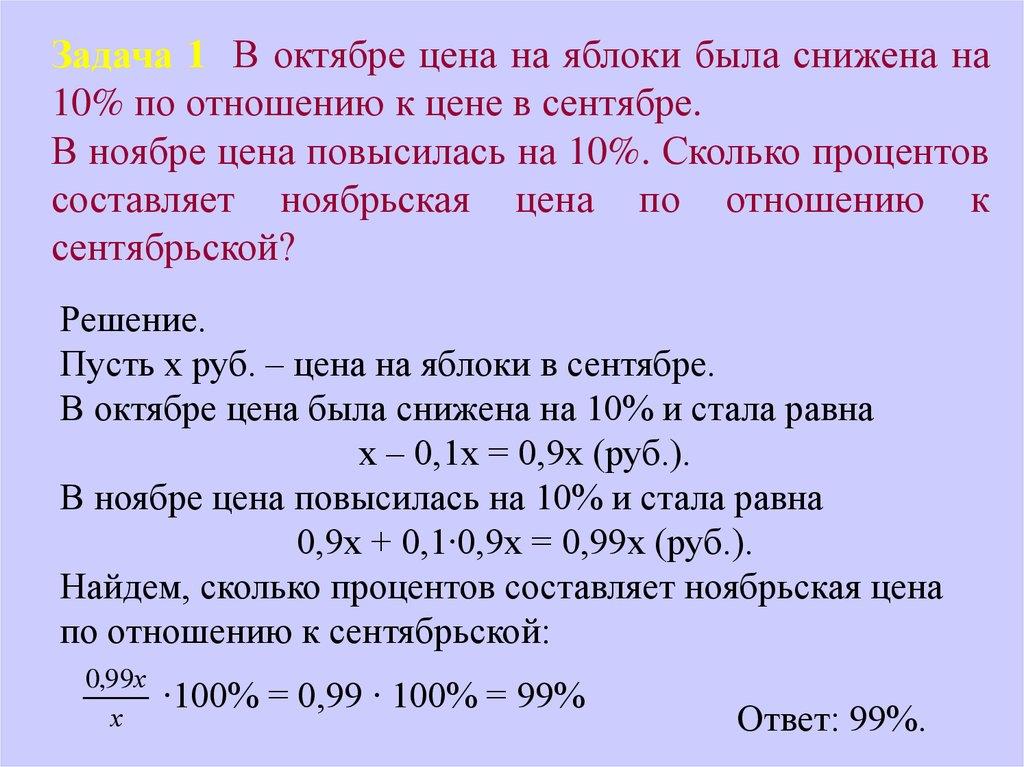 Решить задачу на сколько процентов увеличилось число решение задач по физике генденштейн 7 класс