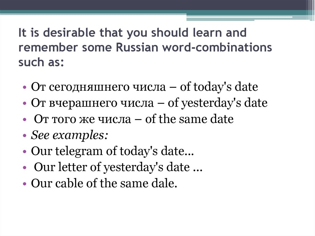 It is desirable that you should learn and remember some Russian word-combinations such as: