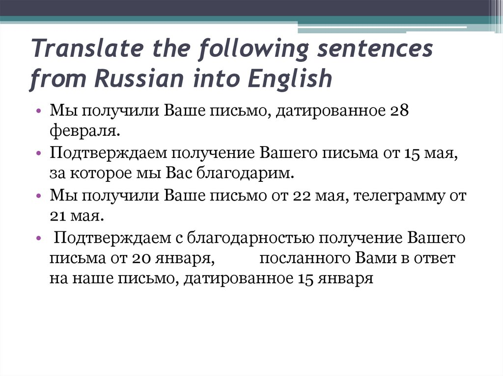 Translate the following sentences from Russian into English